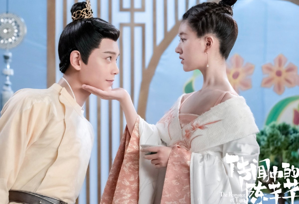 Romance of Tiger and Rose C-drama poster