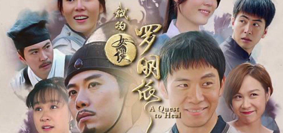 Channel 8 drama, a quest to heal.