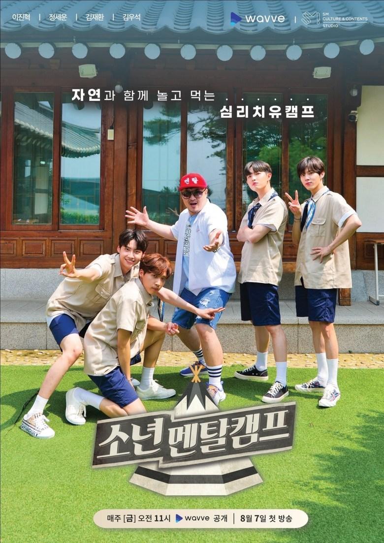 Boys' Mind Camp' 소년멘탈캠프 poster with Defconn, Kim Woo Seok, Lee Jin Hyuk, Kim Jae Hwan, and Jeong Sewoon.