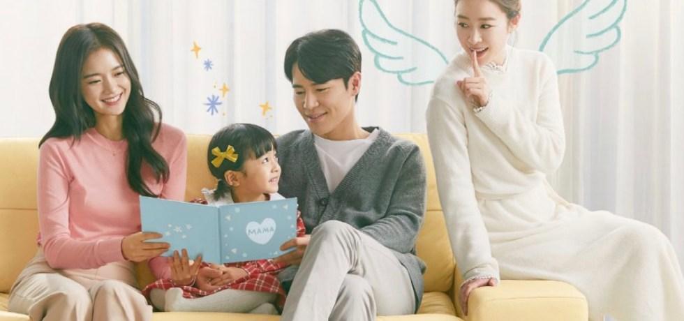 Hi, Bye Mama! Drama poster