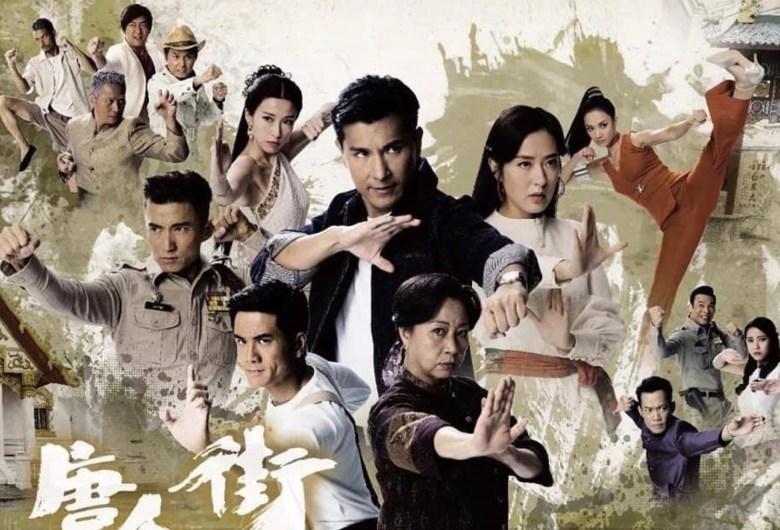 Chinatown TVB Drama 唐人街 poster