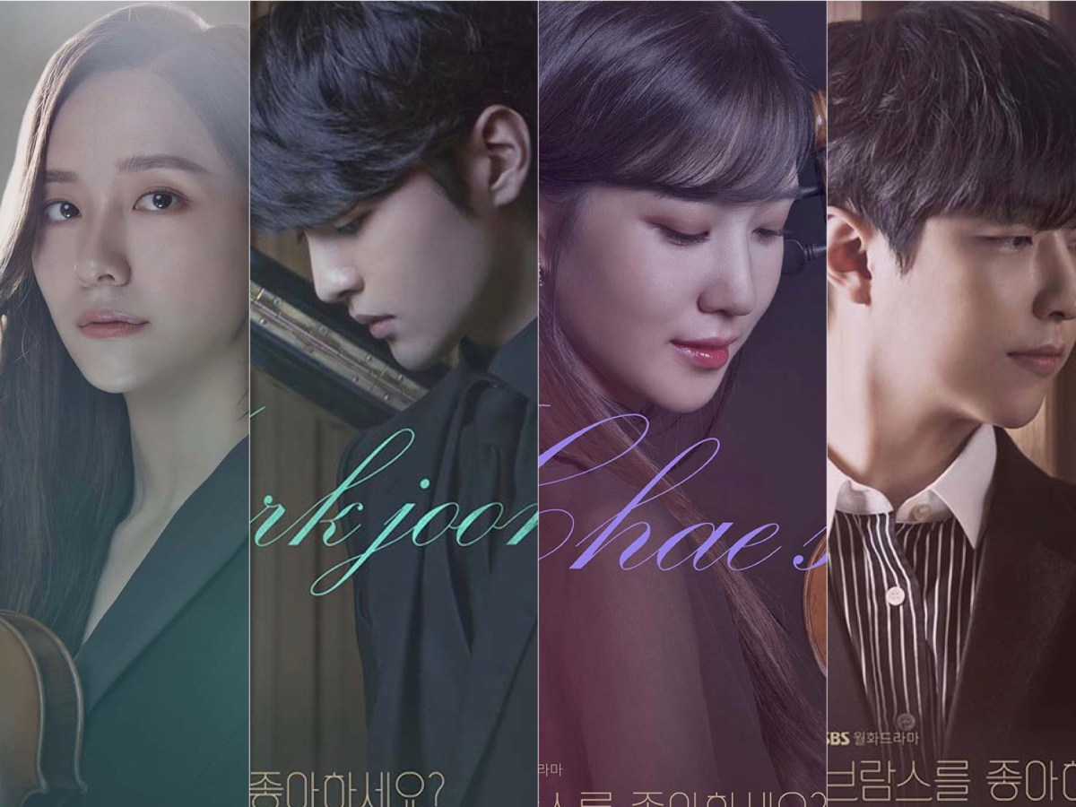 Do You Like Brahms? SBS Drama Poster reveal the characters.