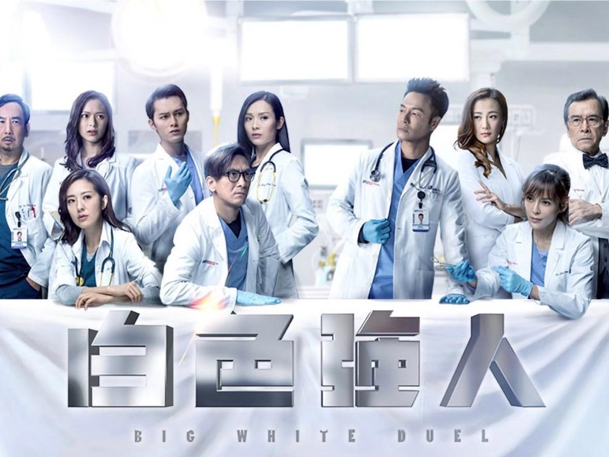Big White Duel, 2019 TVB medical drama.