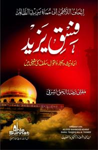 Fisq e Yazeed - Urdu