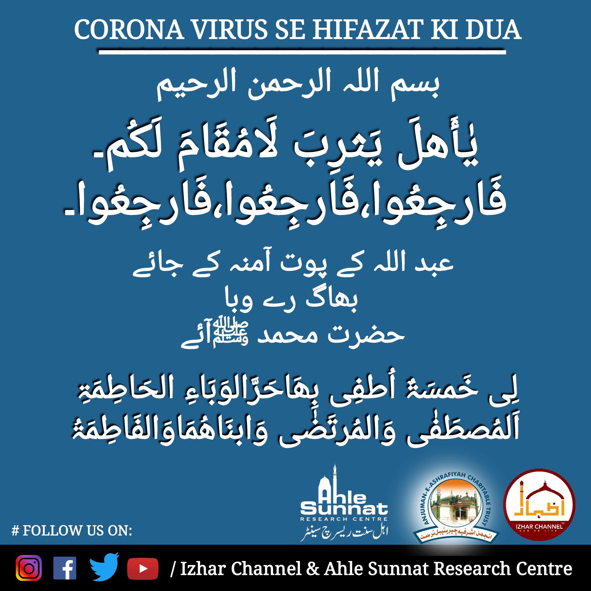 Duaa for Safety from Corona Virus