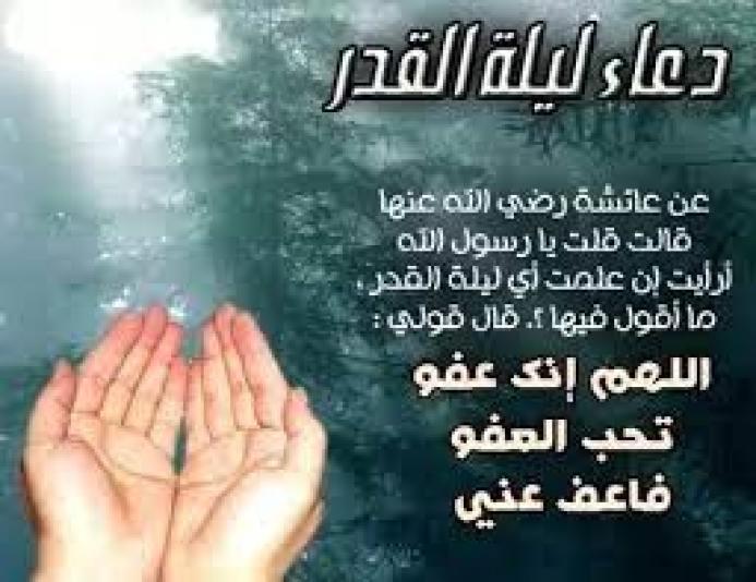 دعاء ليلة القدر أفضل المناجاة والأدعية المستجابة في ليلة 25 رمضان