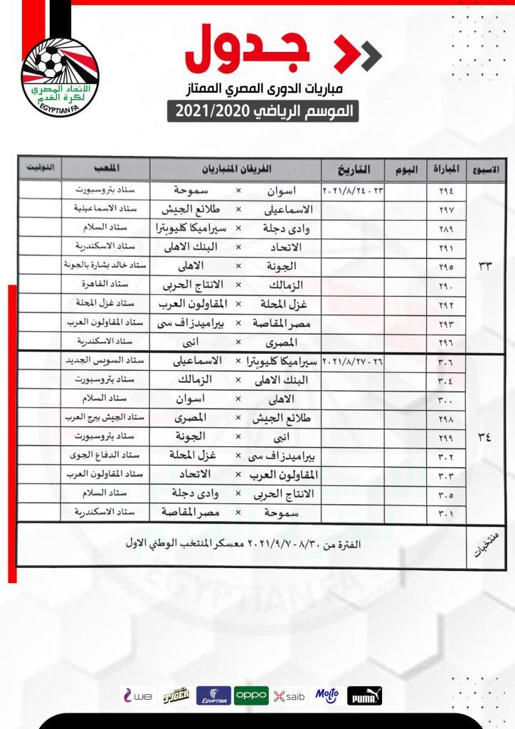 مباريات الدوري المصري الممتاز