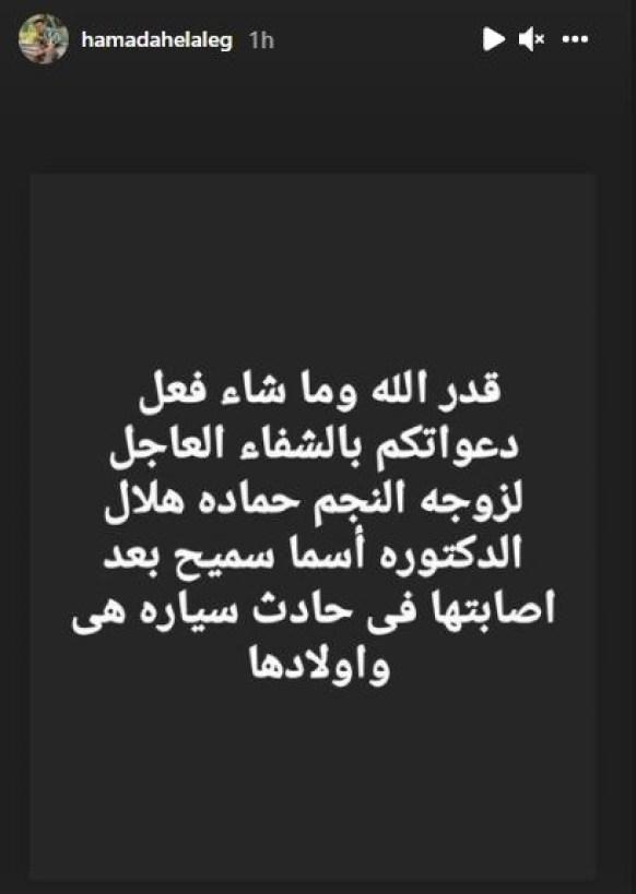حماده هلال يطمئن جمهوره بعد تعرض أسرته لحادث سير