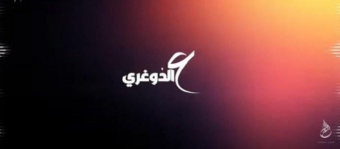 أحمد سعد يطرح أغنية ع الدوغري مع مصطفي حجاج