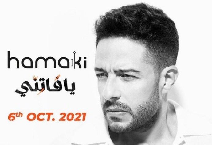 """محمد حماقي يطرح ألبومه """"يافاتني"""" كاملا يوم 6 أكتوبر المقبل"""