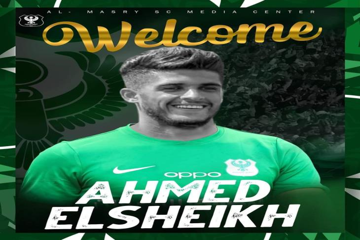 المصري يعلن ضم أحمد الشيخ من بيراميدز لمدة 3 سنوات
