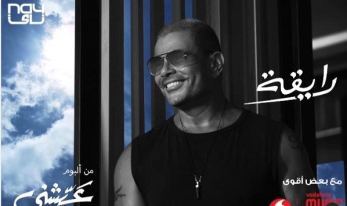 """عمرو دياب يطرح برومو أغنيته الجديدة رايقة من ألبوم """"عيشني"""""""