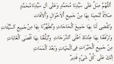 Shalawat Munjiyat adalah Shalawat atau doa minta keselamatan