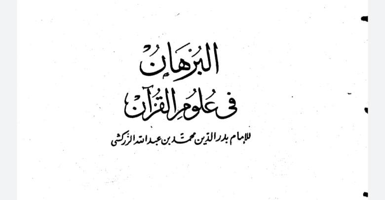 Mengenal Kitab al Burhan fi Ulumil Quran