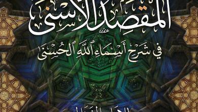 Mengenal Kitab Al-Maqshad Al-Asna Fi Syarhi Ma'ani Asma' al-Husna Imam Ghazali