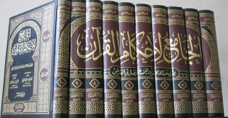 Sekilas Tentang Kitab Tafsir Qurtubi
