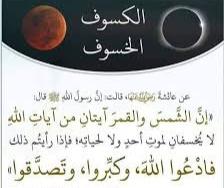 Tata Cara Shalat Gerhana Matahari dan Bulan