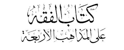 Fikih Empat Mazhab Karya Abdurrahman Al-Jaziri