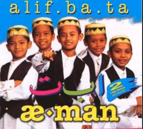 Lirik Nasyid Anak Derhaka AEMAN