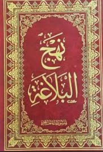 Mengenal Kitab Najhu Al-Balaghah Karya Sayyid al-Murtadho
