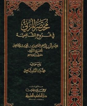 Mengenal Kitab Mukhtashar Muzani Karya Imam Muzani