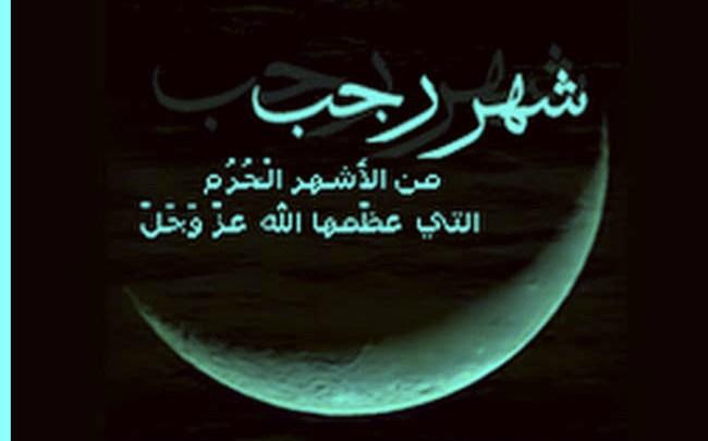 Amalan Bulan Rajab Menurut Alquran Dan Hadits