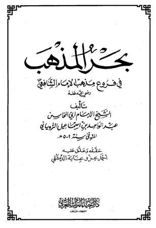 Kitab Bahrul Mazhab Karya Imam Ruyani