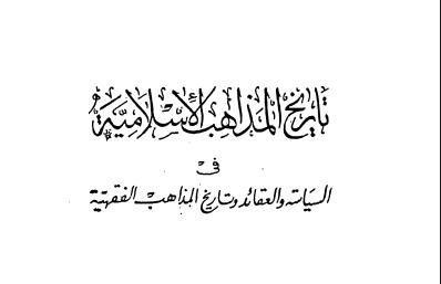 Sejarah Mazhab Fiqih Karya Abu Zahrah