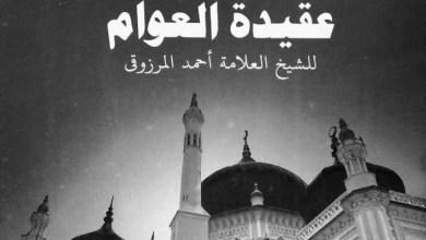 Mengenal Kitab Nazham Aqidatul Awam