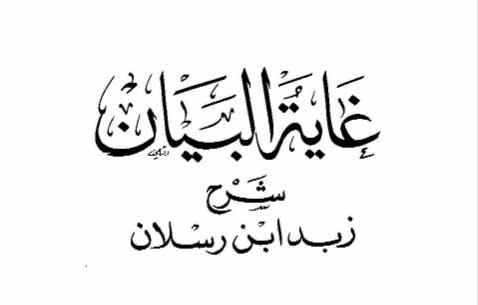 Kitab Ghayatul Bayan Karya Imam Ramli