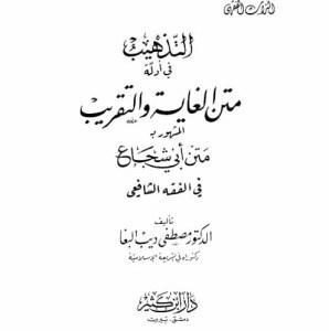 Mengenal Kitab At Tadzhib fi Adillah Matn Al-Ghayah wa At-Taqrib