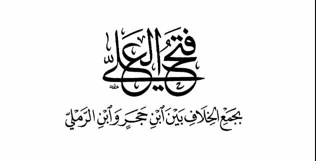 Mengenal Kitab Fathul Ali Karya Syekh Ba'lawi