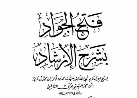 Kitab Fathul Jawad Karya Ibnu Hajar