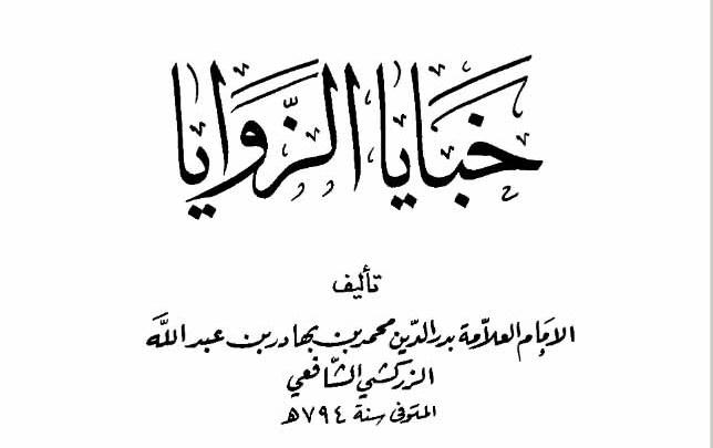 Mengenal Kitab Khabaya Azzawaya Imam Zarkasyi