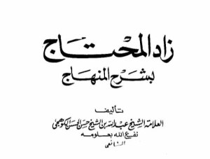 Mengenal Kitab Zadul Muhtaj bi Syarhil Minhaj