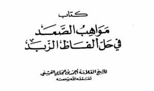 Mengenal Kitab Mawahibus Shomad Matan Zubad