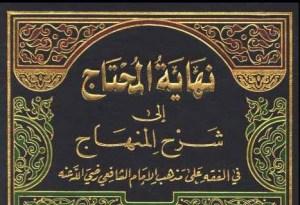 Mengenal Kitab Nihayatul Muhtaj ila Syarhil Minhaj
