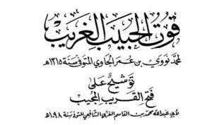 Mengenal Kitab Quwwatul Habib Syekh Nawawi AlBantani