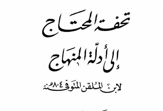 Mengenal Kitab Tuhfatul Muhtaj ila Adillatil Ahkam