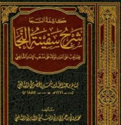 Kitab Kasyifatus Saja Syarah Safinatun Naja