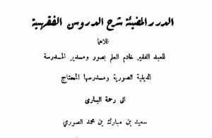 Kitab Ad-Durarul Mudhiah Syarah Ad-Durusul Fiqhiyyah