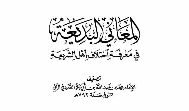 Kitab Ma'ani Badi'ah Perbedaan Pendapat Ulama Fikih