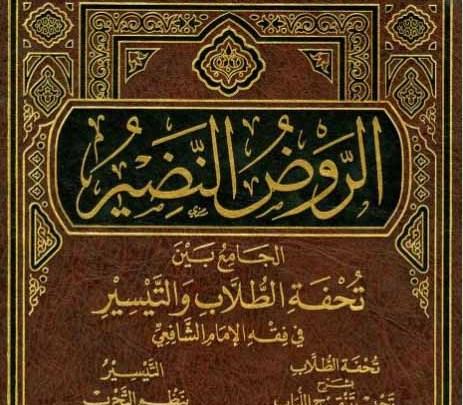 Raudhun Nadhir al-Jami' Baina Tuhfatit Thullab wat Taisir