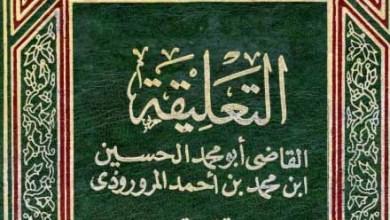 Mengenal Kitab Ta'liqah Karya Husein Muhammad