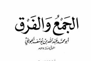 Mengenal Kitab al-Jam'u wal Farqu Karya Imam Juwaini