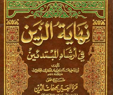 Kitab Nihayatuz Zain Karya Nawawi Al-Jawi