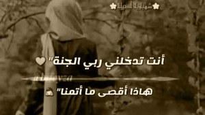 Lirik Qasidah Antudkhilana Rabbil Jannah
