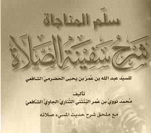 Mengenal Kitab Sullamul Munajat Karya Syekh Nawawi