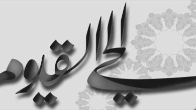 Asmaul Husna Al Hayyu Al Qayyum Al Muhyi Al Akhir
