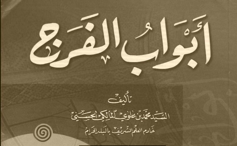 Kitab Abwabul Faraj Karya Sayyid Muhammad bin Alawi